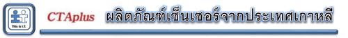 CTAplus THAILAND DISTRIBUTOR DEALER