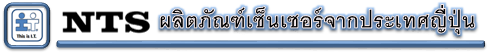 NTS THAILAND DISTRIBUTOR DEALER