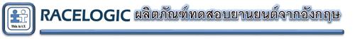 Racelogic VBOX THAILAND DISTRIBUTOR DEALER