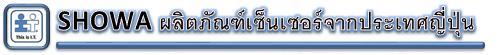 SHOWA THAILAND DISTRIBUTOR DEALER